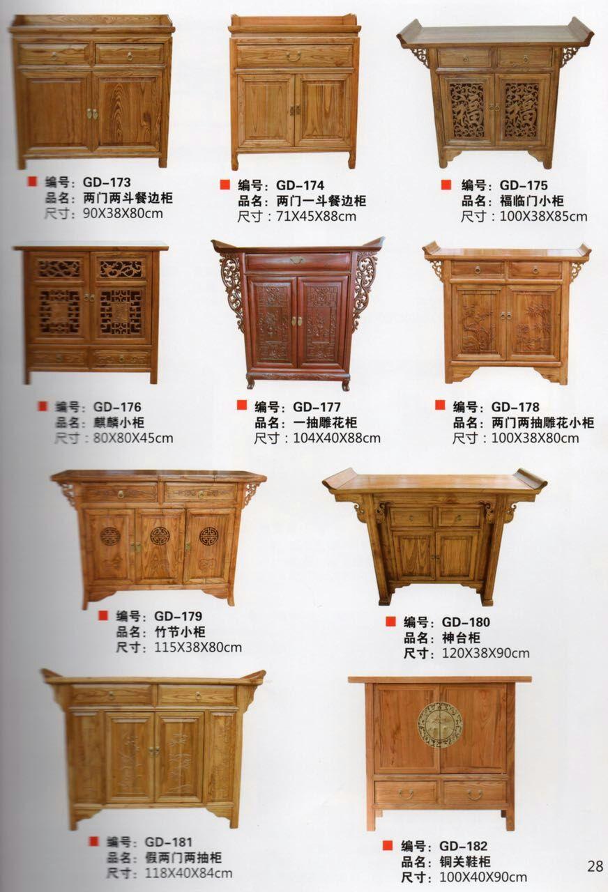 仿古家具两抽柜