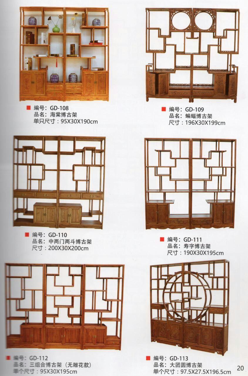 重庆木雕博古架